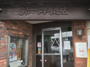 苫小牧第一洋食店